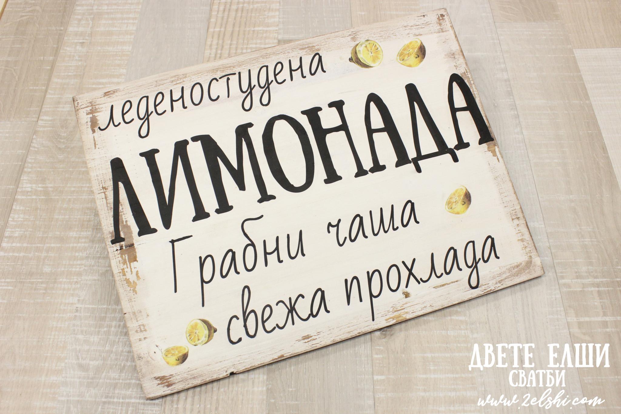 табела - лимонаден бар