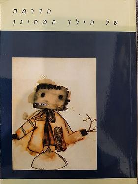"""""""הספר """"הדרמה של הילד המחונן"""
