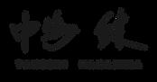 中嶋健ホームペジ用logo.png