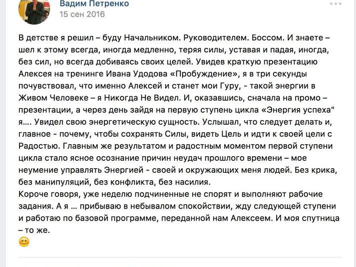 Вадим Петренко