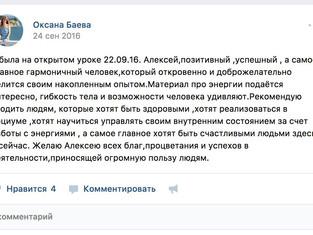 Оксана Баева