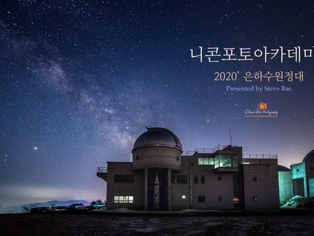 """2020' 은하수원정대 """"조경철천문대"""""""
