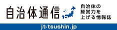 自治体通信17号に浦添市様、(株)日本管財様、クロスポイント・コンサルティングの記事が掲載されました。