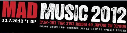 פסטיבל mad music גלובס