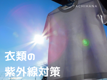 衣類にも紫外線対策