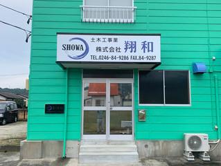 【美工社コラム034】いわき市 (株)翔和様の看板