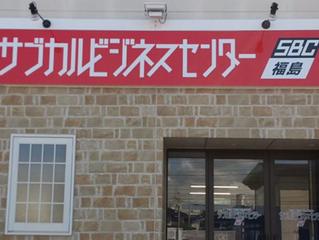【美工社コラム030】いわき市 店舗看板製作 サブカルビジネスセンター様