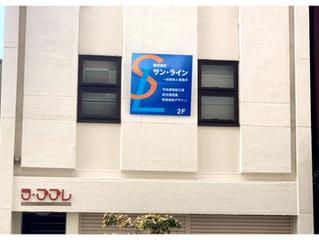 【美工社コラム028】いわき市 一級建築士事務所のサン・ライン様 看板・カッティングシート