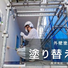 外壁塗装の塗り替えの重要性