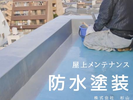 屋上メンテナンス