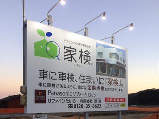 【美工社コラム040】いわき市 有限会社 潤澤様
