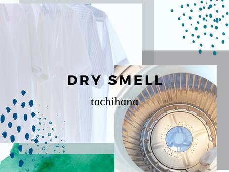 洗濯物の生乾き臭