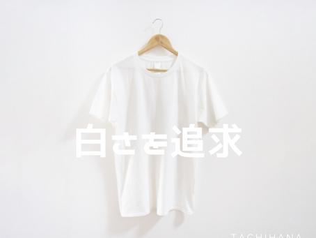 白さを追求