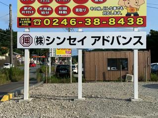 【美工社コラム029】いわき市 野立看板製作 ㈱シンセイアドバンス様