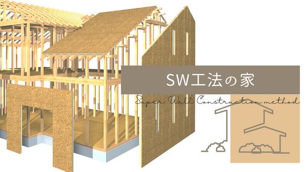 人気のSW工法
