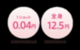 ゼロ商品改善案1.2-[復元].png