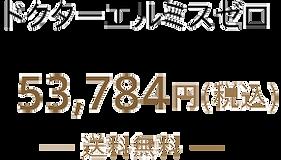 ドクターエルミスゼロ 53,784円(税込)