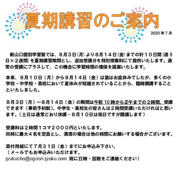 HP1中高生.jpg
