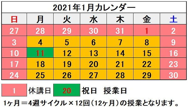 calendar202101.jpg