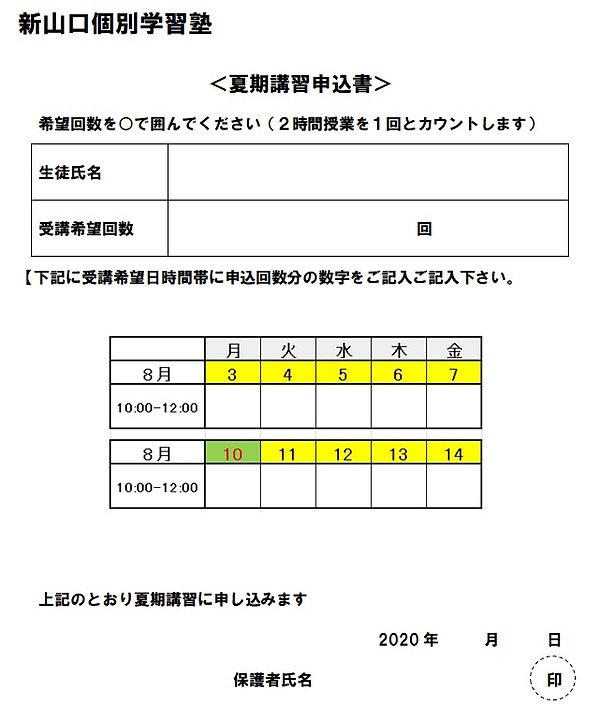 HP2中高生.jpg