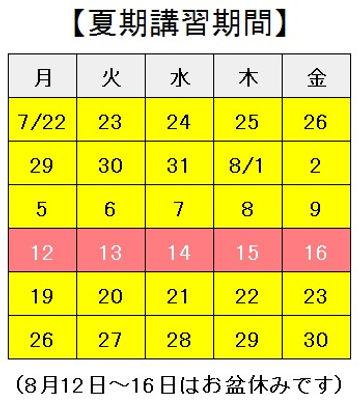 夏期講習2019カレンダー.jpg