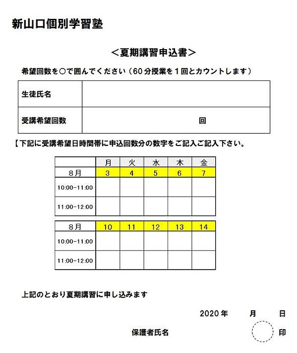 小学生夏期講習HP2.jpg