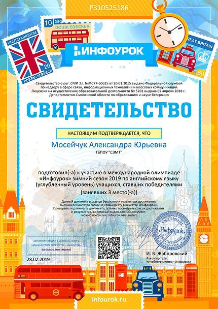 Свидетельство проекта infourok.ru №РЗ105
