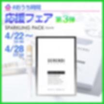 sp5_ouchi_insta.jpg