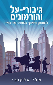 כריכת הספר גיבורי-על והורמונים: להתנתק מהמסך. להתחבר שוב לחיים (עברית)