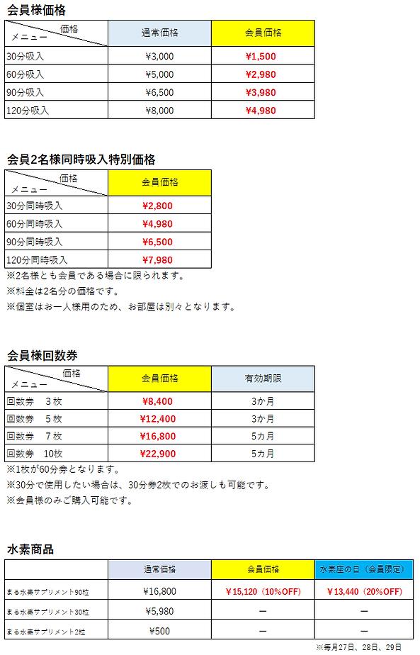 会員様価格.png