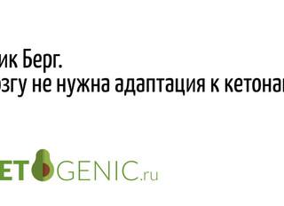 Эрик Берг. Мозгу не нужна адаптация к кетонам.