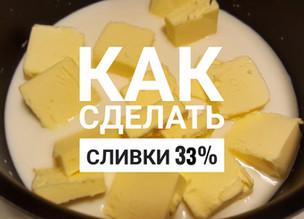 На заметку: как сделать сливки 33%.