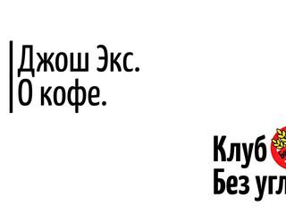 Джош Экс. О кофе.