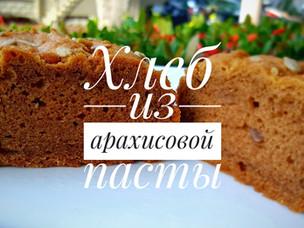 Арахисовый хлеб.