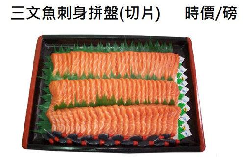J5 三文魚刺身拼盤/磅