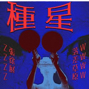 落差草原WWWW X 張徐展
