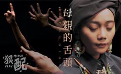 狠配 Very Mixer┃【Kinakaian 母親的舌頭】ABAO阿爆(阿仍仍) feat. 林宜瑾, 丁立芬 共創Music Video