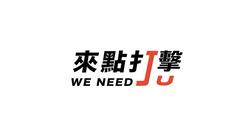 朱宗慶打擊樂團X狠主流┃來點打擊 We Need Ju