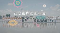 2020 臺南藝術節 宣傳片
