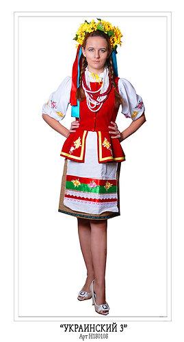 Украинский женский 3
