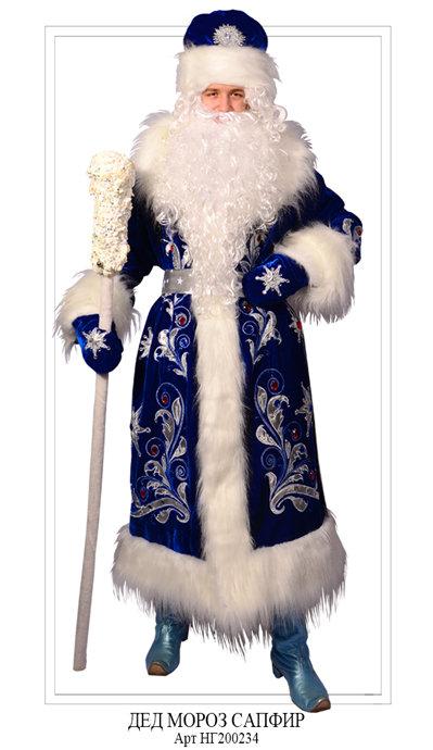 Дед Мороз Сапфир