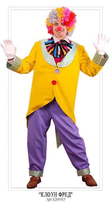 Клоун Фред