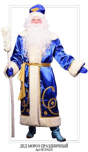 Дед Мороз Праздничный