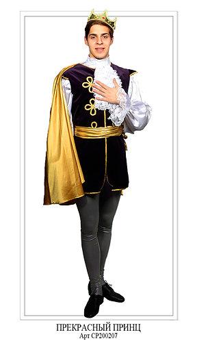 Прекрасный принц