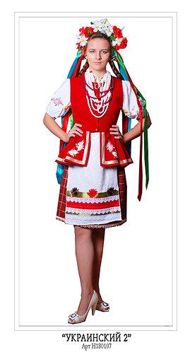 Украинский женский 2
