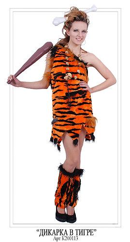 Дикарка в тигре
