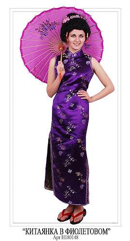 Китаянка в фиолетовом