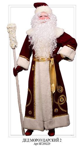 Дед Мороз Царский 2