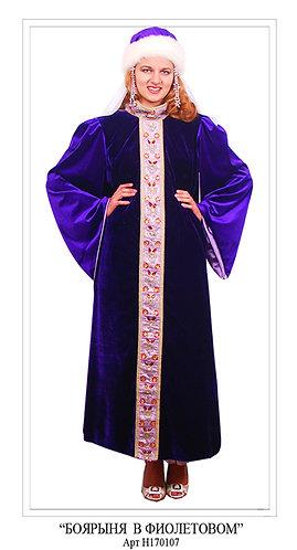 Боярыня в фиолетовом