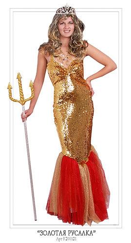Золотая русалка